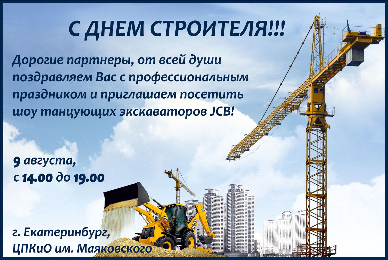 День строителя фото с поздравлениями или открытки