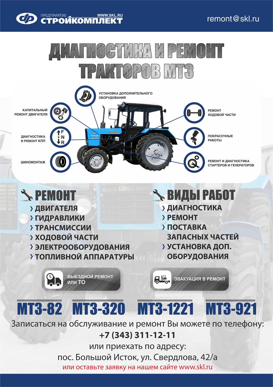 О нас - МТЗ Ремонт тракторов